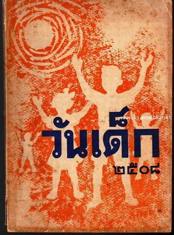 หนังสือวันเด็กแห่งชาติ ประจำปี พ.ศ.2502 - พ.ศ.2554 5