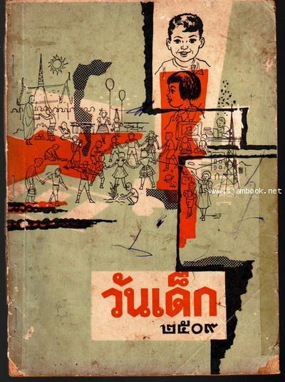 หนังสือวันเด็กแห่งชาติ ประจำปี พ.ศ.2502 - พ.ศ.2554 6