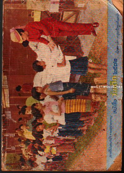 หนังสือวันเด็กแห่งชาติ ประจำปี พ.ศ.2502 - พ.ศ.2554 9
