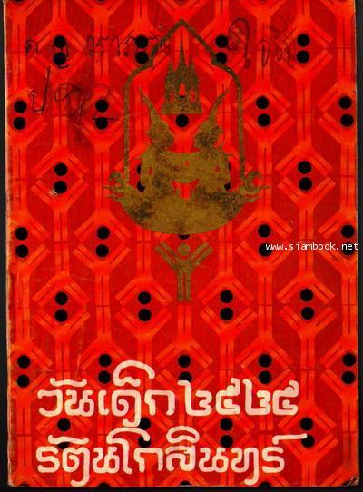 หนังสือวันเด็กแห่งชาติ ประจำปี พ.ศ.2502 - พ.ศ.2554 19