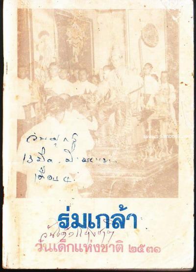 หนังสือวันเด็กแห่งชาติ ประจำปี พ.ศ.2502 - พ.ศ.2554 21