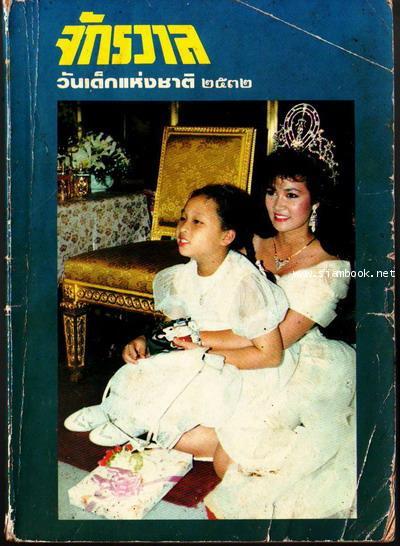 หนังสือวันเด็กแห่งชาติ ประจำปี พ.ศ.2502 - พ.ศ.2554 22