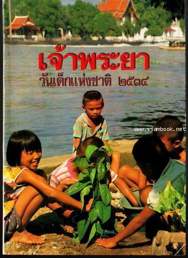 หนังสือวันเด็กแห่งชาติ ประจำปี พ.ศ.2502 - พ.ศ.2554 24
