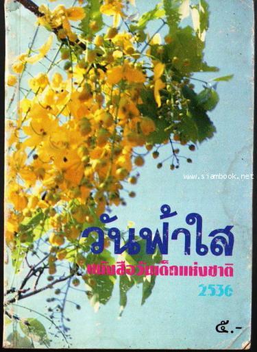 หนังสือวันเด็กแห่งชาติ ประจำปี พ.ศ.2502 - พ.ศ.2554 26