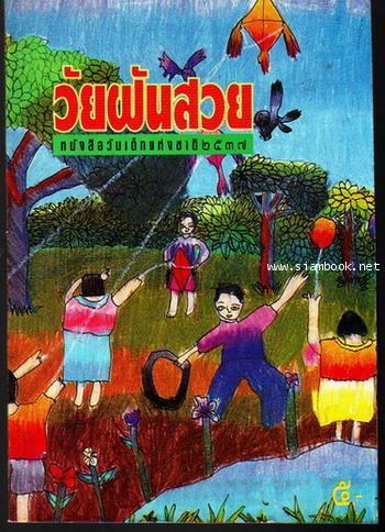 หนังสือวันเด็กแห่งชาติ ประจำปี พ.ศ.2502 - พ.ศ.2554 27