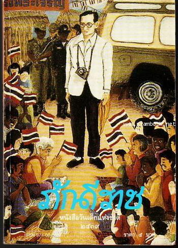 หนังสือวันเด็กแห่งชาติ ประจำปี พ.ศ.2502 - พ.ศ.2554 29