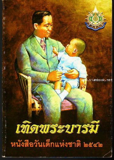 หนังสือวันเด็กแห่งชาติ ประจำปี พ.ศ.2502 - พ.ศ.2554 31