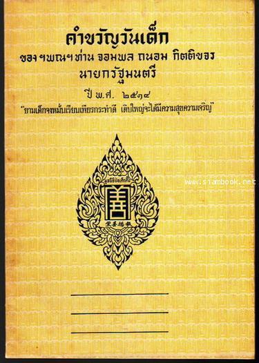หนังสือวันเด็กแห่งชาติ ประจำปี พ.ศ.2502 - พ.ศ.2554 45