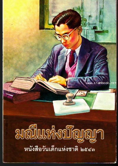 หนังสือวันเด็กแห่งชาติ ประจำปี พ.ศ.2502 - พ.ศ.2554 32