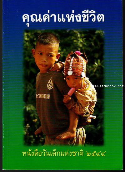 หนังสือวันเด็กแห่งชาติ ประจำปี พ.ศ.2502 - พ.ศ.2554 33