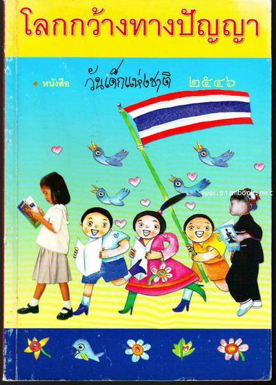 หนังสือวันเด็กแห่งชาติ ประจำปี พ.ศ.2502 - พ.ศ.2554 35