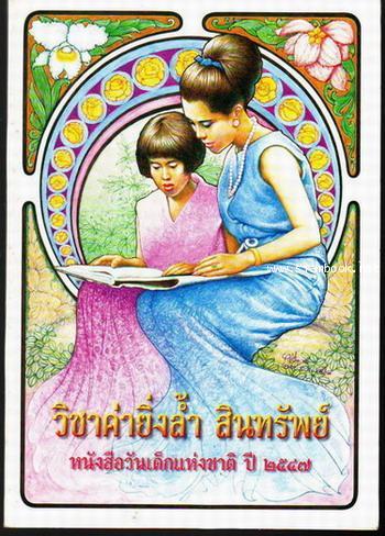 หนังสือวันเด็กแห่งชาติ ประจำปี พ.ศ.2502 - พ.ศ.2554 36
