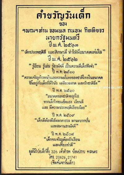 หนังสือวันเด็กแห่งชาติ ประจำปี พ.ศ.2502 - พ.ศ.2554 43