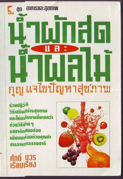 น้ำผักสดและน้ำผลไม้ กุญแจไขปัญหาสุขภาพ