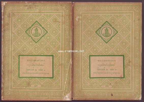 พระราชพงศาวดารกรุงรัตนโกสินทร์ รัชกาลที่2 (2เล่มชุด)