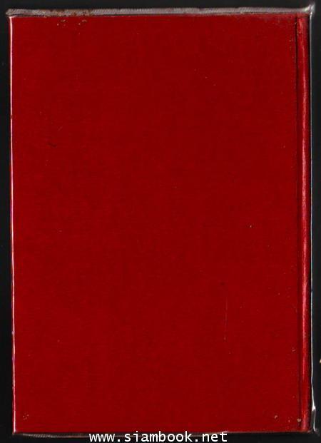 เมืองสวรรค์และผีสางเทวดา -หนังสือเก่าที่น่าอ่าน ๑๐๐ เล่ม- 1