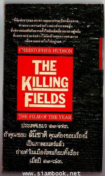 ล้างชาติล้างแผ่นดิน (The Killing Fields)-รอชำระเงิน order5533- 1