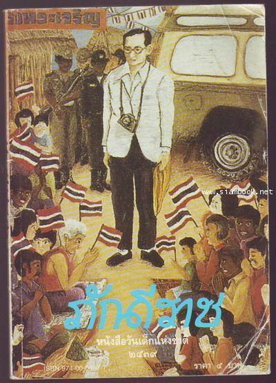 หนังสือวันเด็กแห่งชาติปี2539 ภักดีราช-รอชำระเงิน order5594-