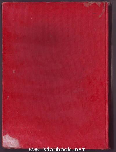 ประวัติเมืองสำคัญ -หนังสือเก่าที่น่าอ่าน ๑๐๐ เล่ม- 1