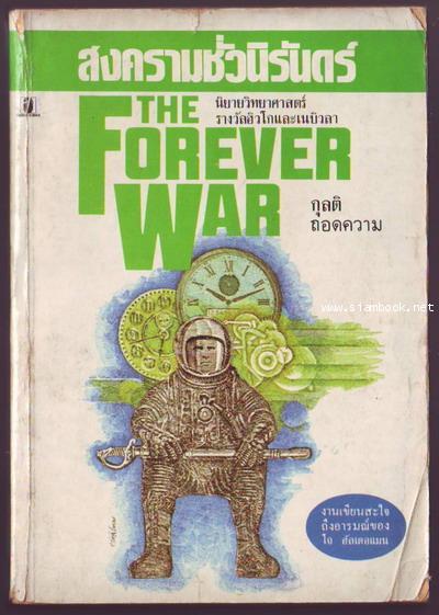 สงครามชั่วนิรันดร์ (The Forever War)