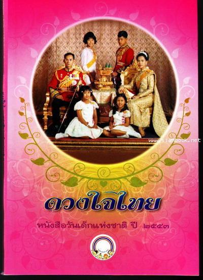 หนังสือวันเด็กแห่งชาติ ประจำปี พ.ศ.2502 - พ.ศ.2554 41