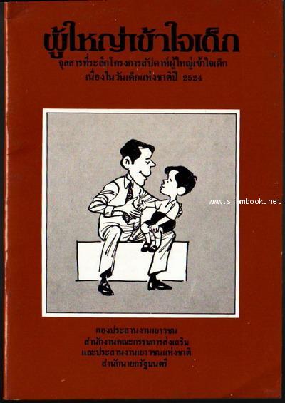 หนังสือวันเด็กแห่งชาติ ประจำปี พ.ศ.2502 - พ.ศ.2554 44