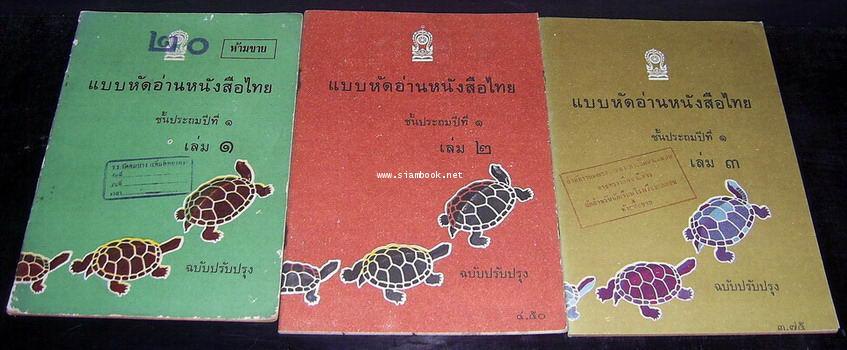 แบบหัดอ่านหนังสือไทยชั้นประถมปีที่1 เล่ม1-3 ครบชุด -สั่งซื้อแล้วรอชำระเงิน-