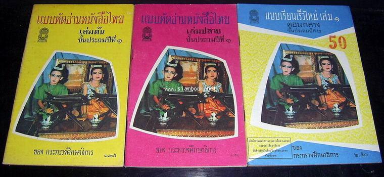 แบบหัดอ่านหนังสือไทยเล่มต้น-เล่มกลาง + แบบเรียนเร็วใหม่เล่ม1ตอนกลาง 3 เล่มชุด -สั่งซื้อแล้วรอชำระเงิ
