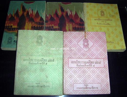 แบบเรียนวรรณคดีไทยเล่ม1-5 (5เล่มครบชุด)