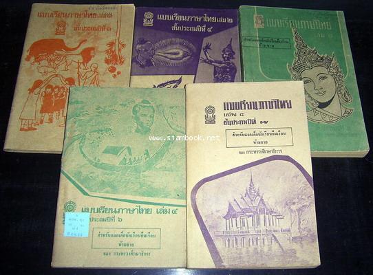 แบบเรียนภาษาไทยเล่ม1-5 ชุดยืมเรียน (5เล่มครบชุด)  -สั่งซื้อแล้วรอชำระเงิน-