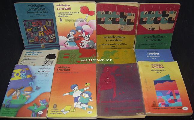 หนังสือเรียนภาษาไทยชั้นประถมศึกษาปีที่1-6 มานี มานะ (12เล่มครบชุด มีปกหายากหลายเล่ม)