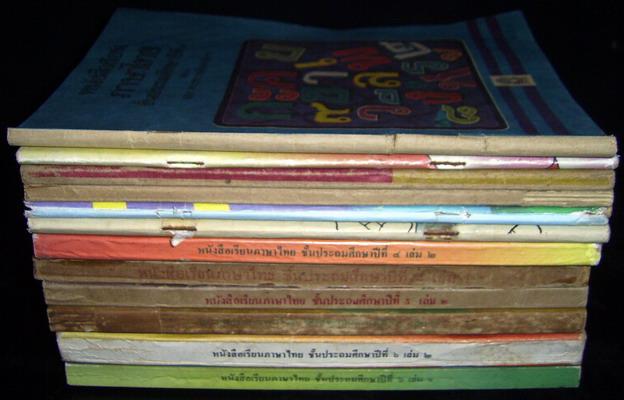 หนังสือเรียนภาษาไทยชั้นประถมศึกษาปีที่1-6 มานี มานะ (12เล่มครบชุด มีปกหายากหลายเล่ม) 1