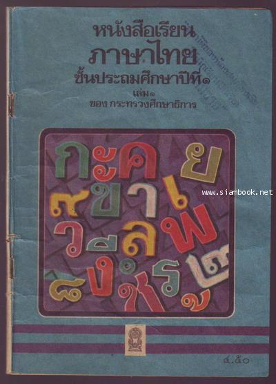 หนังสือเรียนภาษาไทยชั้นประถมศึกษาปีที่1-6 มานี มานะ (12เล่มครบชุด มีปกหายากหลายเล่ม) 3