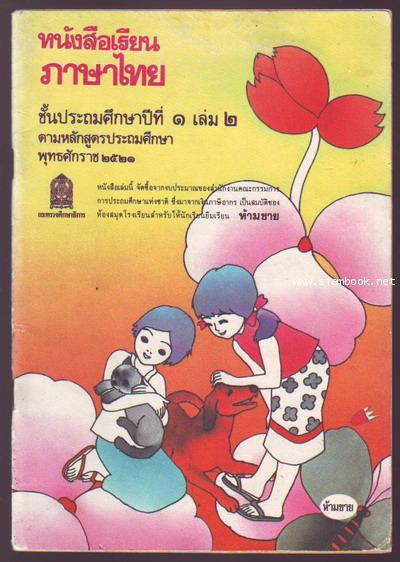 หนังสือเรียนภาษาไทยชั้นประถมศึกษาปีที่1-6 มานี มานะ (12เล่มครบชุด มีปกหายากหลายเล่ม) 4