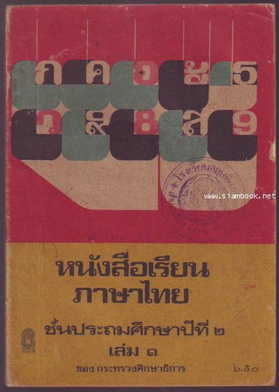 หนังสือเรียนภาษาไทยชั้นประถมศึกษาปีที่1-6 มานี มานะ (12เล่มครบชุด มีปกหายากหลายเล่ม) 5