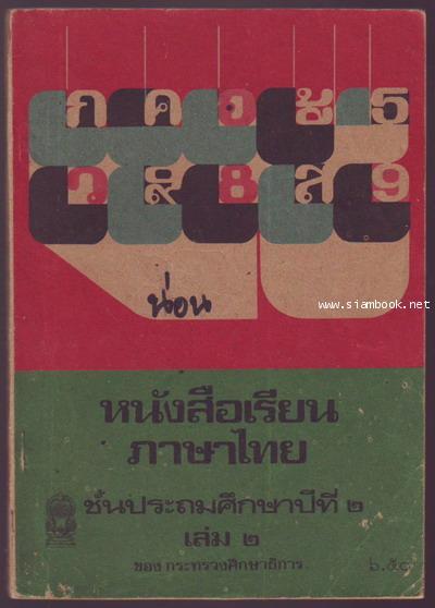 หนังสือเรียนภาษาไทยชั้นประถมศึกษาปีที่1-6 มานี มานะ (12เล่มครบชุด มีปกหายากหลายเล่ม) 6