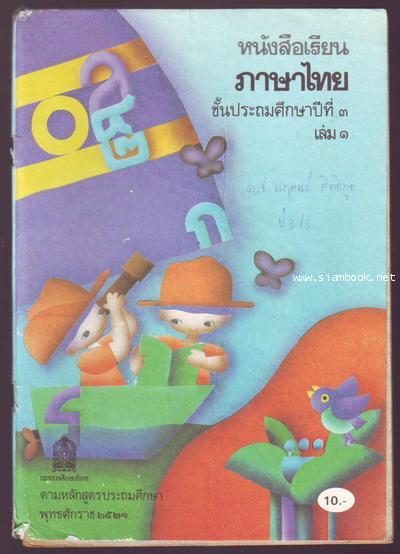 หนังสือเรียนภาษาไทยชั้นประถมศึกษาปีที่1-6 มานี มานะ (12เล่มครบชุด มีปกหายากหลายเล่ม) 7