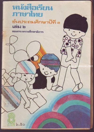 หนังสือเรียนภาษาไทยชั้นประถมศึกษาปีที่1-6 มานี มานะ (12เล่มครบชุด มีปกหายากหลายเล่ม) 8