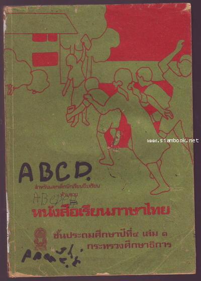 หนังสือเรียนภาษาไทยชั้นประถมศึกษาปีที่1-6 มานี มานะ (12เล่มครบชุด มีปกหายากหลายเล่ม) 9