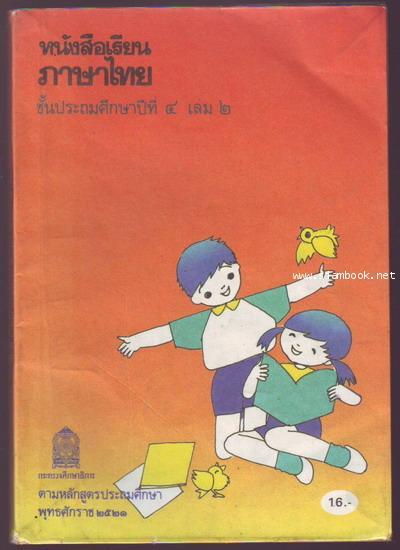 หนังสือเรียนภาษาไทยชั้นประถมศึกษาปีที่1-6 มานี มานะ (12เล่มครบชุด มีปกหายากหลายเล่ม) 10