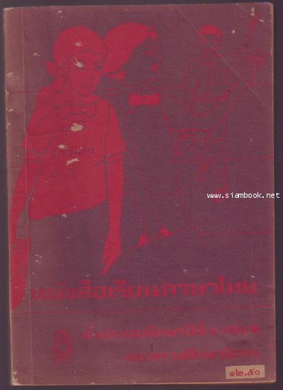 หนังสือเรียนภาษาไทยชั้นประถมศึกษาปีที่1-6 มานี มานะ (12เล่มครบชุด มีปกหายากหลายเล่ม) 11