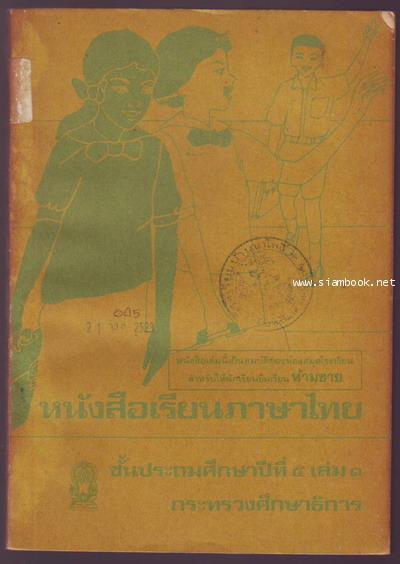 หนังสือเรียนภาษาไทยชั้นประถมศึกษาปีที่1-6 มานี มานะ (12เล่มครบชุด มีปกหายากหลายเล่ม) 12