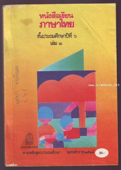 หนังสือเรียนภาษาไทยชั้นประถมศึกษาปีที่1-6 มานี มานะ (12เล่มครบชุด มีปกหายากหลายเล่ม) 13