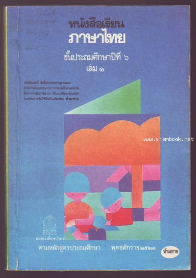 หนังสือเรียนภาษาไทยชั้นประถมศึกษาปีที่1-6 มานี มานะ (12เล่มครบชุด มีปกหายากหลายเล่ม) 14