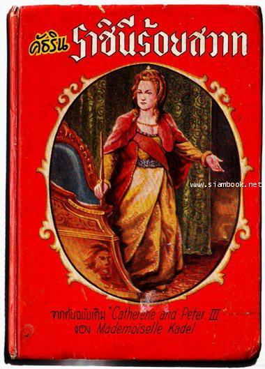 คัธริน ราชินีร้อยสวาท (Catherene and Peter III)
