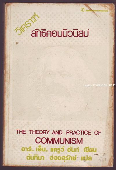 วิเคราะห์ลัทธิคอมมิวนิสต์ (The Theory and Practice of Communism)