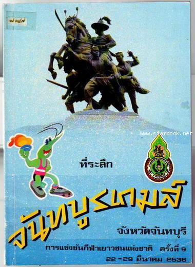 ที่ระลึกจันทบูรเกมส์ การแข่งขันกีฬาเยาวชนแห่งชาติ ครั้งที่ 9 22-29 มีนาคม 2536 จังหวัดจันทบุรี