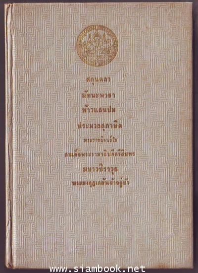 ศกุนตลา มัทนะพาธา ท้าวแสนปม และประมวลสุภาษิต 1