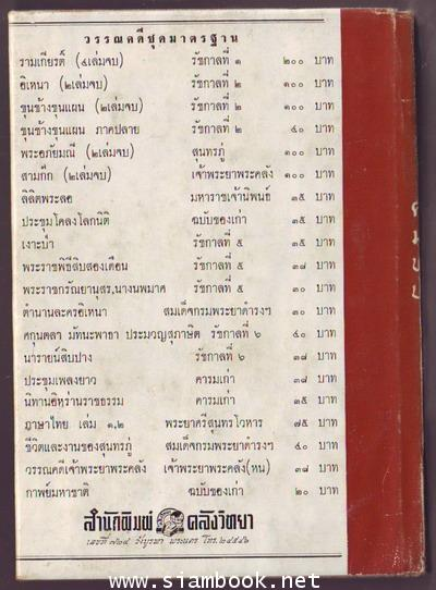 ศกุนตลา มัทนะพาธา ท้าวแสนปม และประมวลสุภาษิต 2