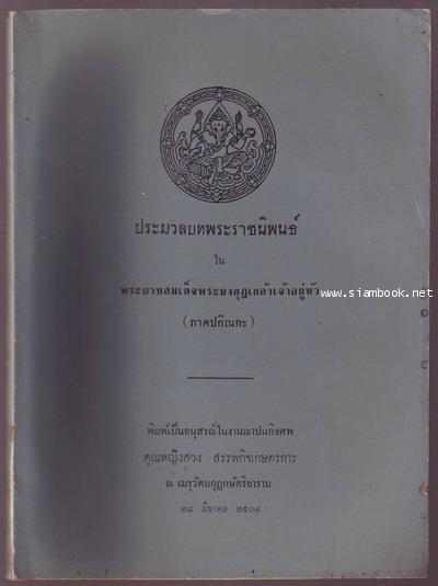 ประมวลบทพระราชนิพนธ์ใน พระบาทสมเด็จพระมงกุฎเกล้าเจ้าอยู่หัว (ภาคปกิณกะ)-หนังสือเก่าที่น่าอ่าน ๑๐๐ เล